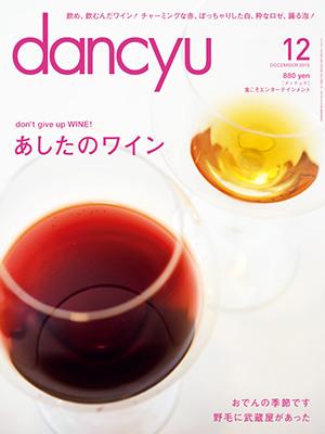 dancyu にフランチャコルタの作り手が掲載